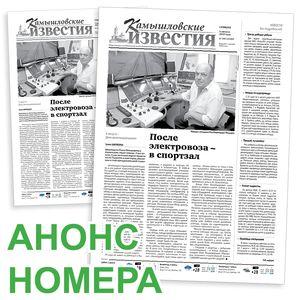 Камышловские известия