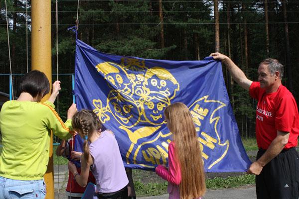 Флаг лагеря спущен.
