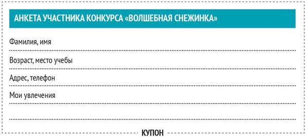 Idgorod ru конкурсы