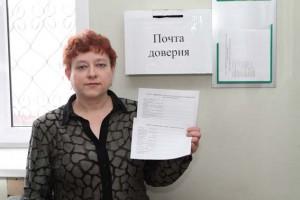 Е.Н. Москалёва. Рядом с «Почтой доверия» находятся бланки заявлений и анкет.
