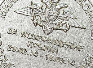 medal_za_krym