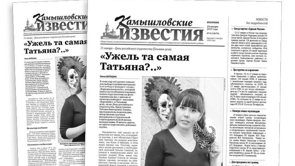 «Камышловские известия» № 8 от 24 января 2017 года