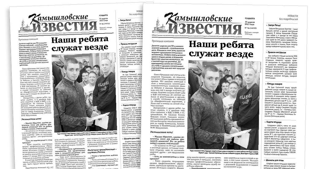 «Камышловские известия» № 46 от 15 апреля 2017 года