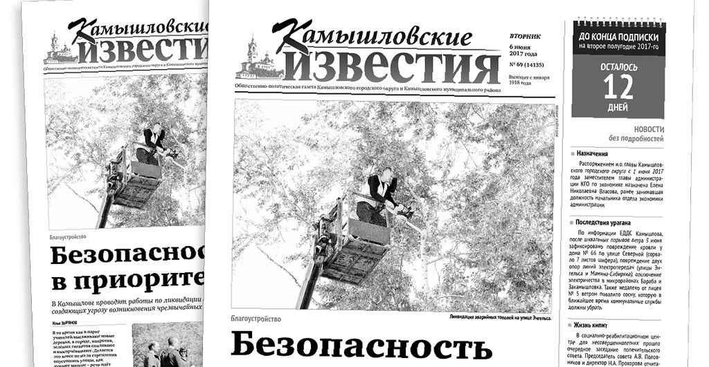 «Камышловские известия» № 69 от 6 июня 2017 года