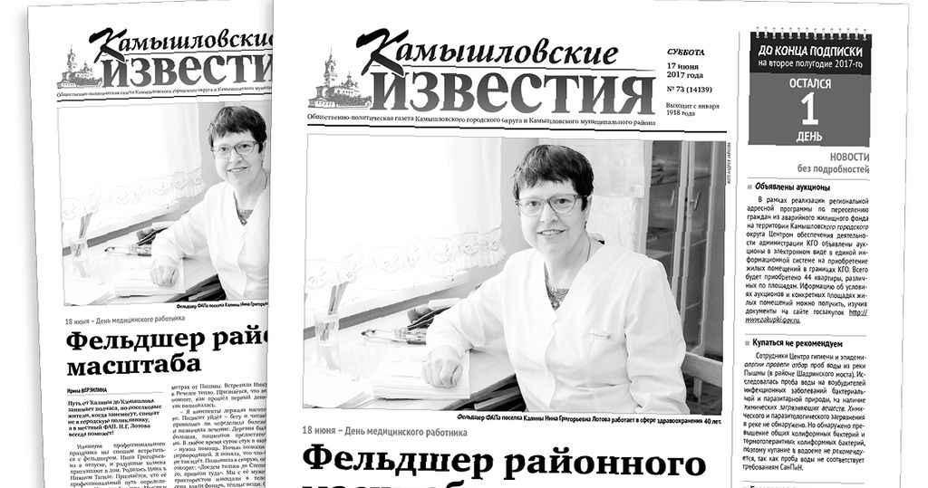 «Камышловские известия» № 73 от 17 июня 2017 года