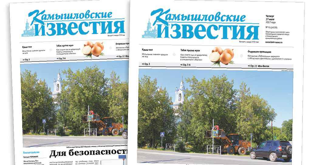 «Камышловские известия» № 92 от 27 июля 2017 года