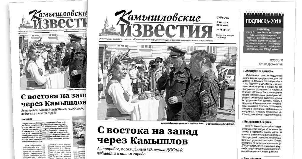 «Камышловские известия» № 98 от 5 августа 2017 года