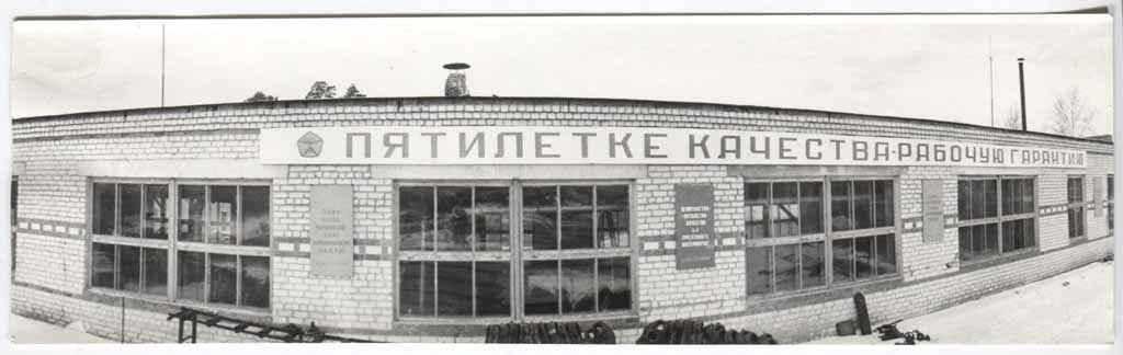 Электротехнический завод. Какие были лозунги, и как они выполнялись!