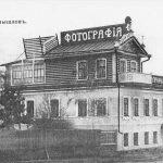 Жилой дом и фотография Ивана Ивановича Козлова на ул. Фроловской, 4 (сейчас Розы Люксембург).