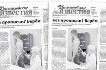 «Камышловские известия» 23 апреля 2019 года