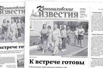 «Камышловские известия» 13 августа 2019 года