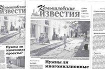 «Камышловские известия» 17 августа 2019 года