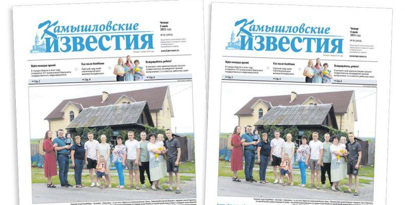 «Камышловские известия» 8 июля 2021 года