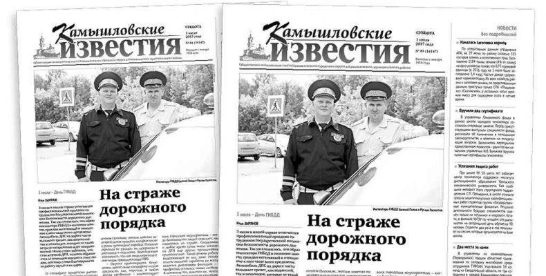 «Камышловские известия» № 80 от 1 июля 2017 года