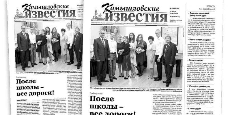 «Камышловские известия» № 82 от 4 июля 2017 года