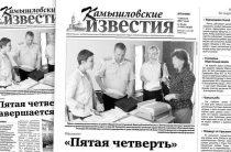 «Камышловские известия» № 95 от 1 августа 2017 года