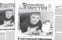 «Камышловские известия» 1 февраля 2020 года