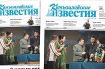 «Камышловские известия» 1 марта 2018 года