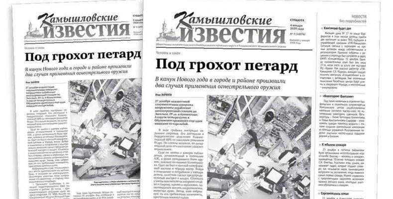«Камышловские известия» 4 января 2020 года