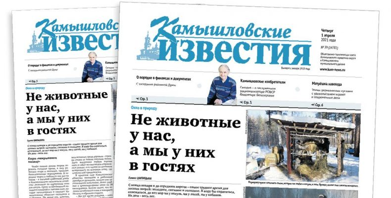 «Камышловские известия» 1 апреля 2021 года