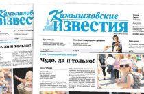 «Камышловские известия» № 67 от 1 июня 2017 года