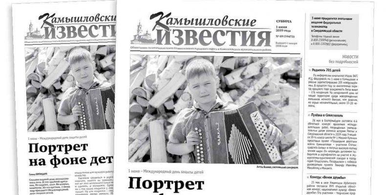 «Камышловские известия» 1 июня 2019 года