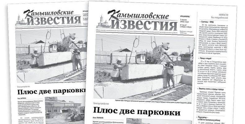 «Камышловские известия» 1 июня 2021 года