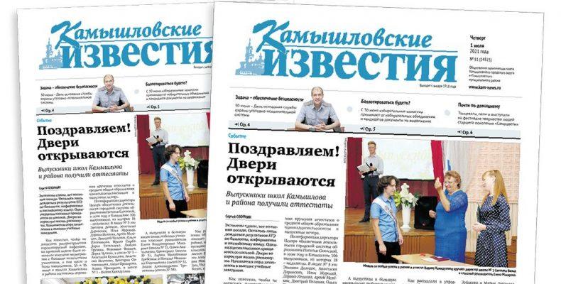 «Камышловские известия» 1 июля 2021 года