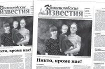 «Камышловские известия» 1 августа 2020 года