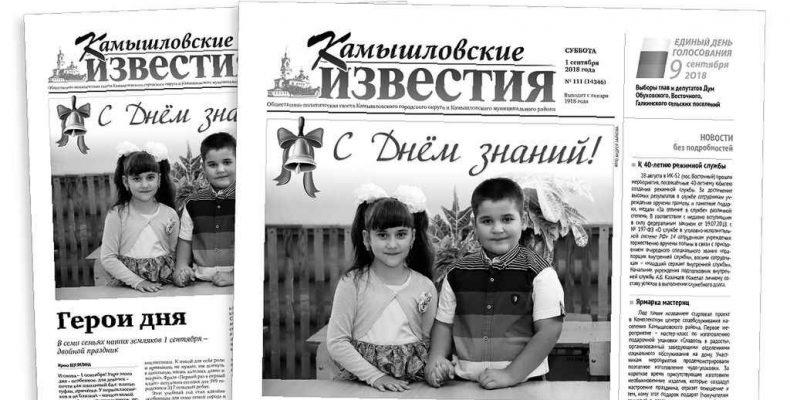 «Камышловские известия» 1 сентября 2018 года