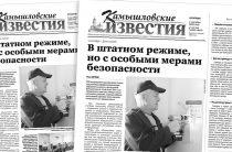 «Камышловские известия» 1 сентября 2020 года