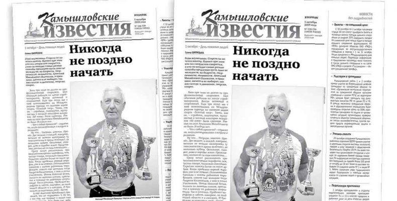 «Камышловские известия» 1 октября 2019 года