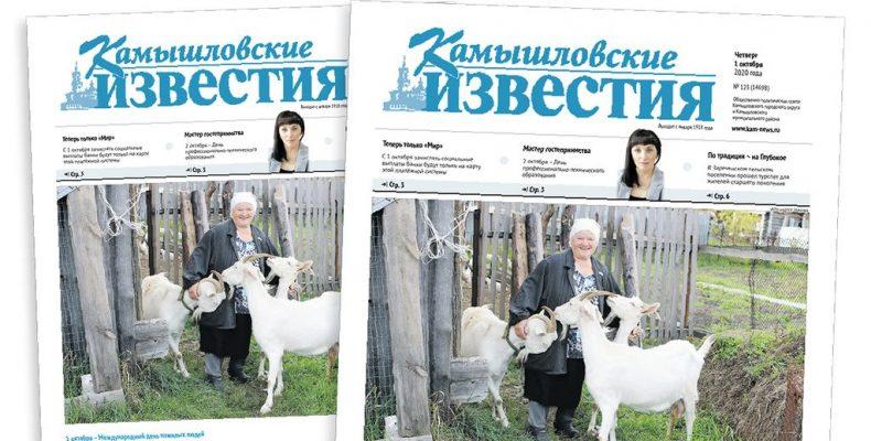 «Камышловские известия» 1 октября 2020 года
