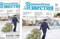 «Камышловские известия» от 11 января 2018 года
