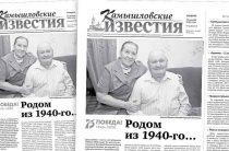 «Камышловские известия» 11 января 2020 года