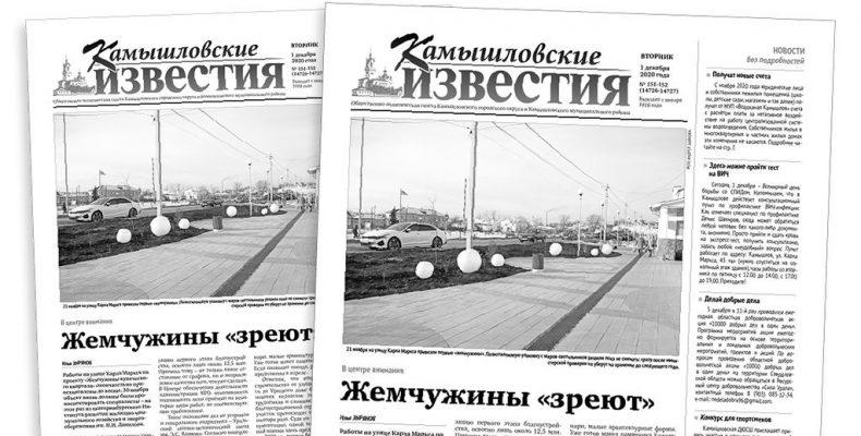 «Камышловские известия» 1 декабря 2020 года