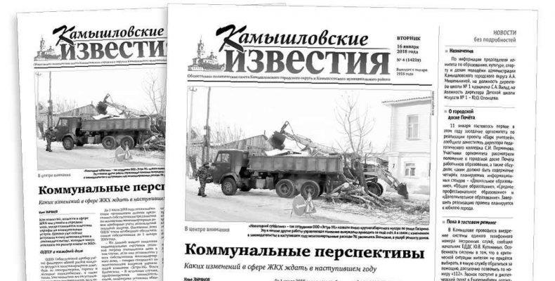 «Камышловские известия» от 16 января 2018 года
