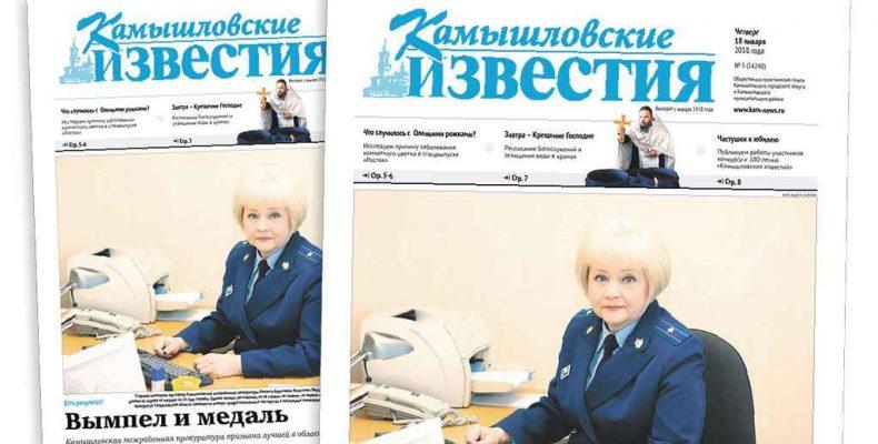 «Камышловские известия» от 18 января 2018 года