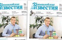 «Камышловские известия» от 25 января 2018 года