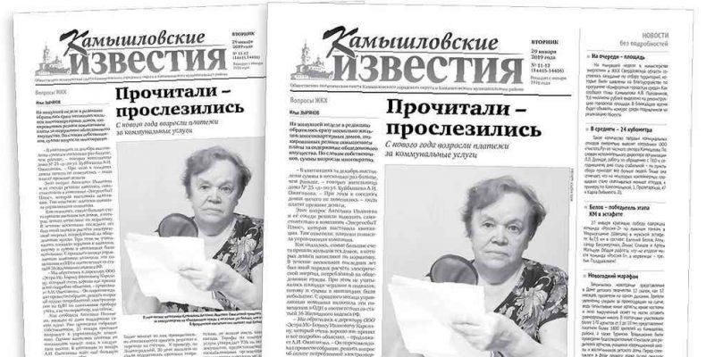 «Камышловские известия» 29 января 2019 года