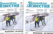 «Камышловские известия» 31 января 2019 года