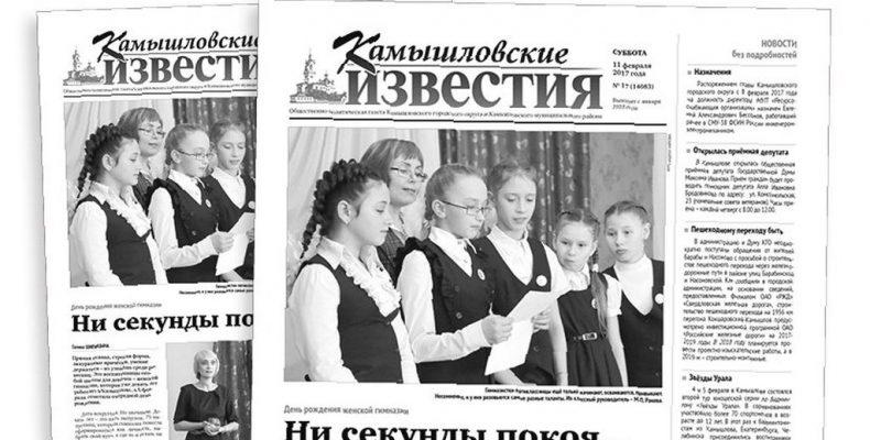 «Камышловские известия» № 17 от 11 февраля 2017 года
