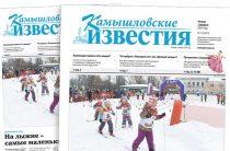 «Камышловские известия» № 13 от 2 февраля 2017 года