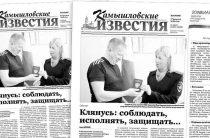 «Камышловские известия» 27 февраля 2018 года