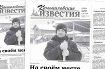 «Камышловские известия» 2 февраля 2019 года