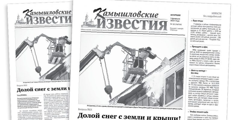 «Камышловские известия» 2 февраля 2021 года