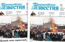 «Камышловские известия» № 24 от 2 марта 2017 года