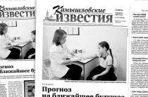 «Камышловские известия» от 3 февраля 2018 года