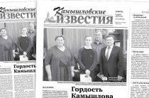 «Камышловские известия» 2 марта 2019 года