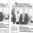 «Камышловские известия» 2 марта 2021 года